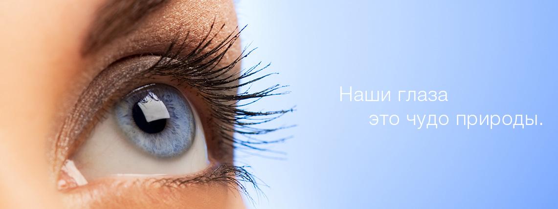 EyeCenter01_RU